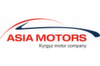 "ОсОО ""Asiamotors"""